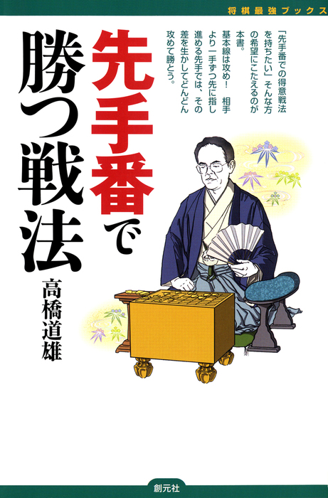 将棋最強ブックス 先手番で勝つ戦法-電子書籍-拡大画像