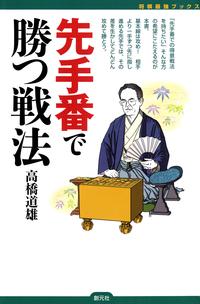 将棋最強ブックス 先手番で勝つ戦法-電子書籍