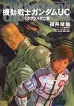 機動戦士ガンダムUC5 ラプラスの亡霊-電子書籍