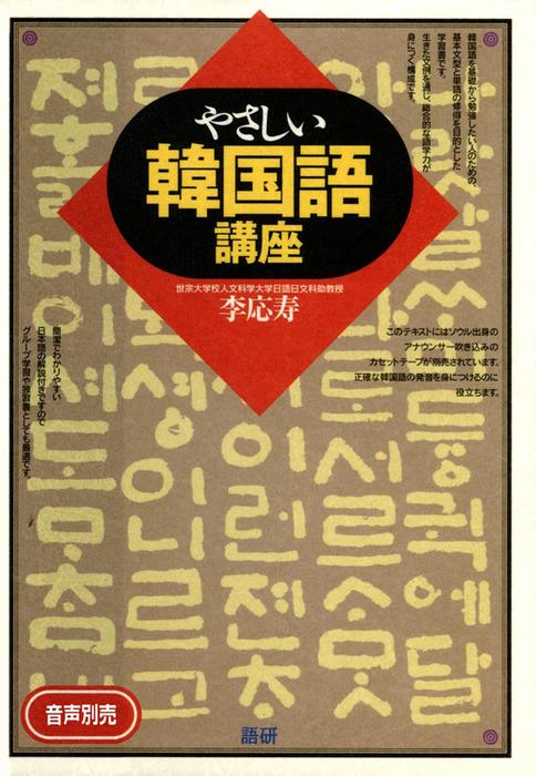 やさしい韓国語講座-電子書籍-拡大画像