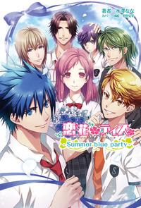 小説 恋花デイズ -Summer blue party-