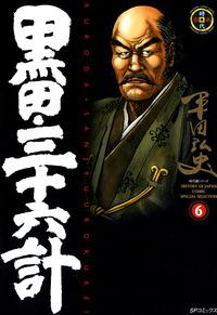 黒田・三十六計 6巻-電子書籍
