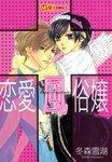 恋愛風俗嬢-電子書籍