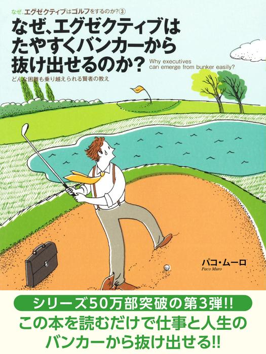なぜ、エグゼクティブはたやすくバンカーから抜け出せるのか? どんな困難も乗り越えられる賢者の教え ~なぜ、エグゼクティブはゴルフをするのか?シリーズ第三弾~拡大写真