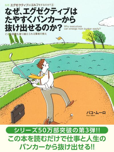 なぜ、エグゼクティブはたやすくバンカーから抜け出せるのか? どんな困難も乗り越えられる賢者の教え ~なぜ、エグゼクティブはゴルフをするのか?シリーズ第三弾~-電子書籍