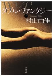 ダブル・ファンタジー(下)-電子書籍