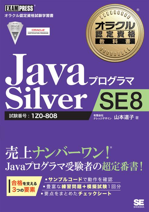 オラクル認定資格教科書 Javaプログラマ Silver SE 8拡大写真