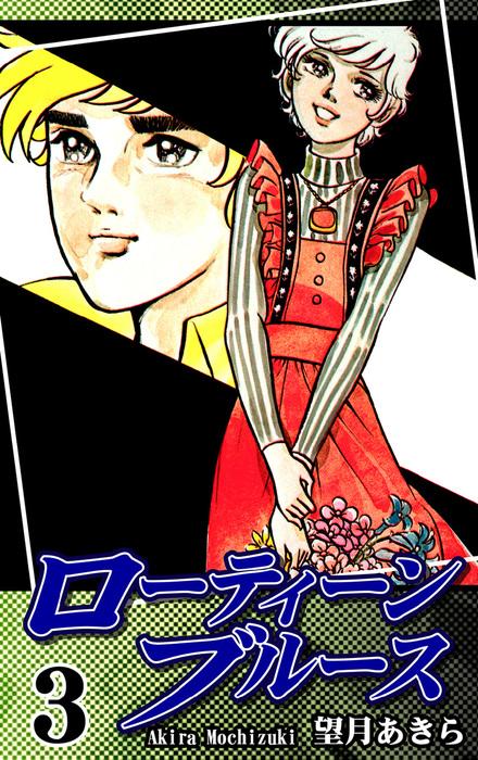 ローティーンブルース(3)-電子書籍-拡大画像