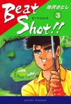 Beat Shot!!(3)-電子書籍