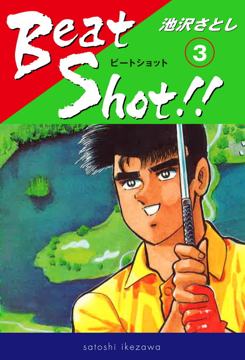 Beat Shot!!(3)拡大写真