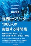 世界トップリーダー1000人が実践する時間術-電子書籍