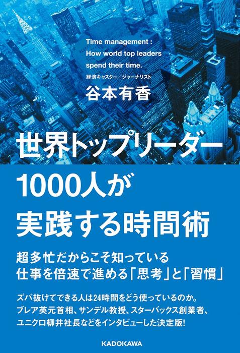 世界トップリーダー1000人が実践する時間術-電子書籍-拡大画像