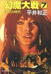 幻魔大戦 7 浄化の時代-電子書籍