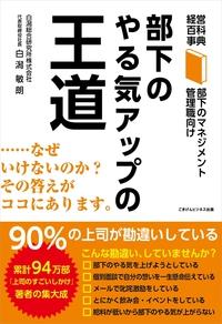 部下のやる気アップの王道-電子書籍