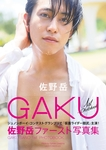 佐野岳ファースト写真集 GAKU-電子書籍