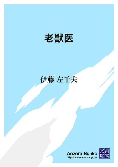 老獣医-電子書籍-拡大画像