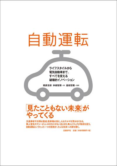 自動運転  ライフスタイルから電気自動車まで、すべてを変える破壊的イノベーション-電子書籍