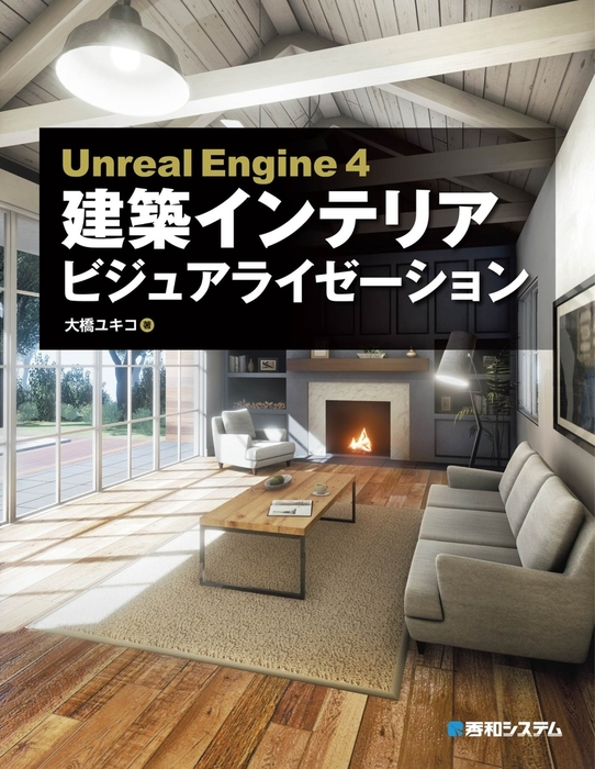 Unreal Engine 4 建築インテリアビジュアライゼーション-電子書籍-拡大画像
