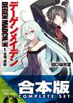 【合本版】デーゲンメイデン+EX 全5巻-電子書籍