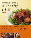 お料理上手と思われる ほっとくだけレシピ-電子書籍