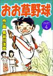 おお草野球 4-電子書籍