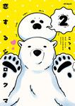恋するシロクマ 2-電子書籍