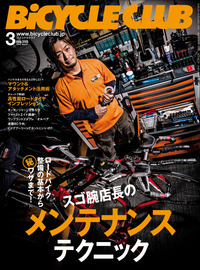 BiCYCLE CLUB 2015年3月号 No.359
