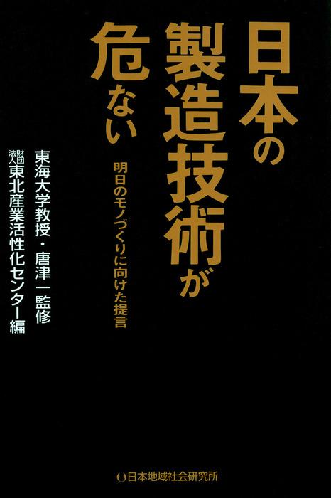 日本の製造技術が危ない : 明日のモノづくりに向けた提言拡大写真