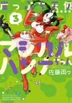 崖っぷち天使マジカルハンナちゃん (3)-電子書籍