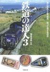 鉄道の達人3 旅に出たくなる車両 知って得する切符-電子書籍