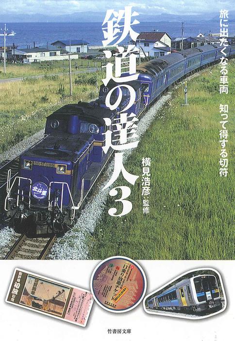 鉄道の達人3 旅に出たくなる車両 知って得する切符拡大写真