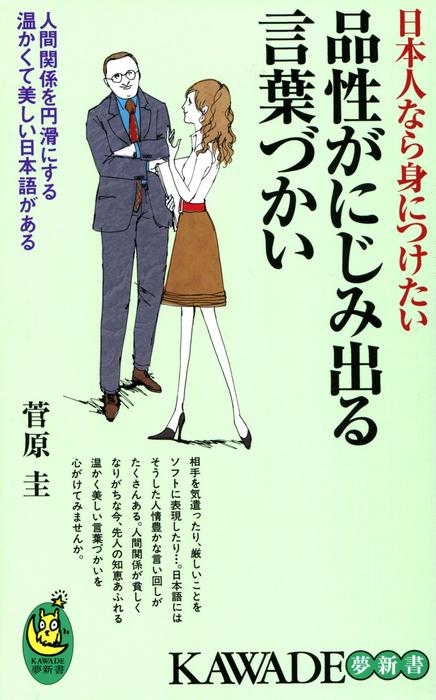 日本人なら身につけたい品性がにじみ出る言葉づかい 人間関係を円滑にする温かくて美しい日本語がある拡大写真