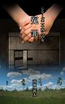 シリーズ二十四人の女 一 冤罪-電子書籍