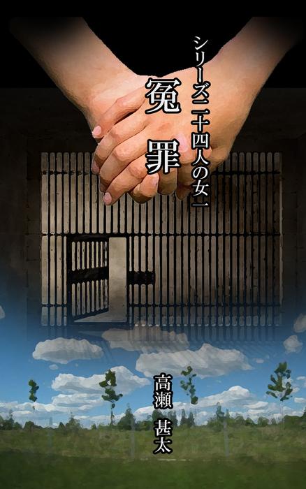 シリーズ二十四人の女 一 冤罪拡大写真