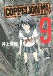 COPPELION 9-電子書籍