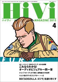 HiVi (ハイヴィ) 2015年 4月号