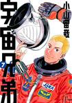 宇宙兄弟(7)-電子書籍