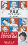 男性論 ECCE HOMO-電子書籍