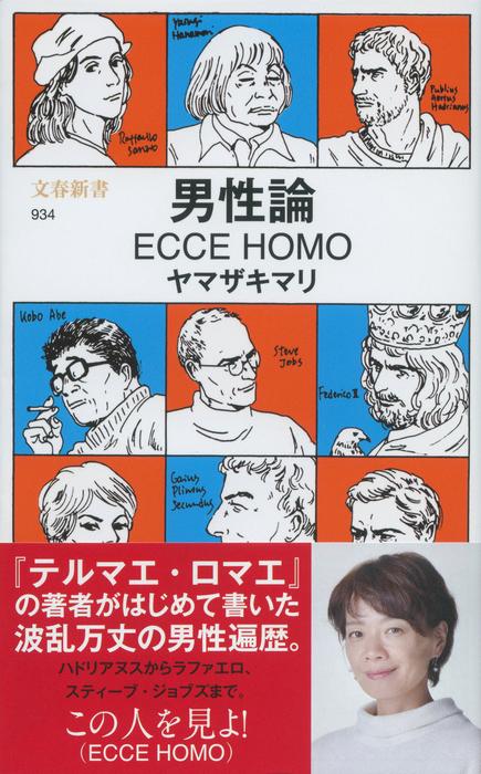 男性論 ECCE HOMO拡大写真