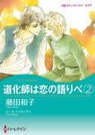 道化師は恋の語りべ 2-電子書籍