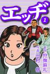 エッヂ(1)-電子書籍