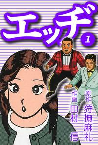 エッヂ(1)