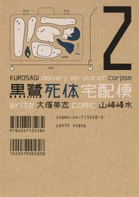 黒鷺死体宅配便(2)