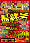 ゲームラボ 2017年 6月号-電子書籍
