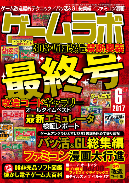 ゲームラボ 2017年 6月号拡大写真
