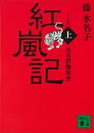 元末群像異史 紅嵐記(上)-電子書籍