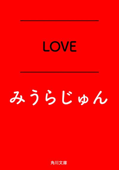 LOVE-電子書籍