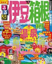 るるぶ伊豆 箱根'17-電子書籍