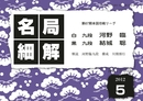名局細解 2012年5月号-電子書籍