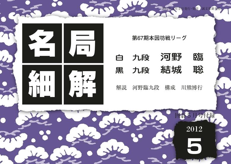 名局細解 2012年5月号-電子書籍-拡大画像